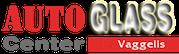 Autoglass Center by Vaggelis | ΠαρΜπριζ | Αντιηλιακές Μεμβράνες | Γρύλοι Παραθύρων Αυτοκινήτων | Βαγγέλης Κατσιούπας